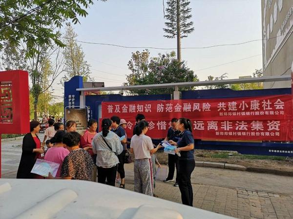 新郑银村镇银行:开展金融知识普及月宣传活动
