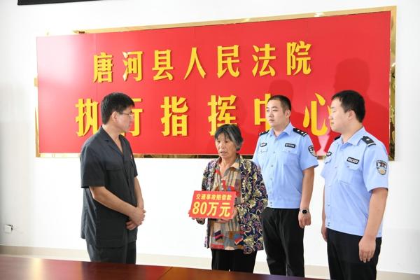 唐河县法院:交通事故无情 快速执行暖心