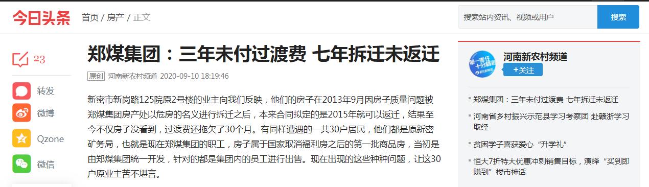 郑煤集团:三年未付过渡费 七年拆迁未返迁