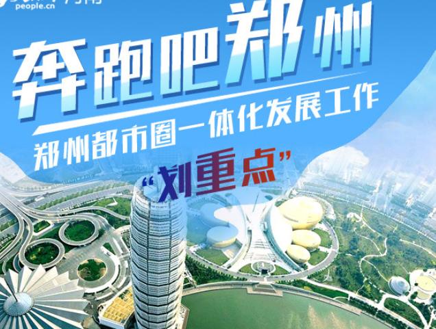 """看过来!郑州都市圈一体化发展工作""""划重点"""""""