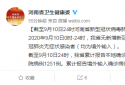 9月10日河南新增5例无症状感染者 均为境外输入病例