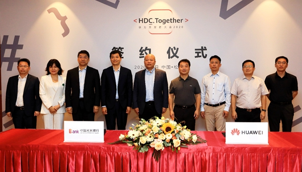 光大银行与华为签署合作备忘录 共建新金融生态体系