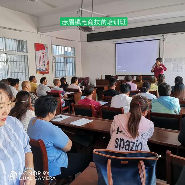 内乡县赤眉镇:举办电商培训班 探索扶贫新路子