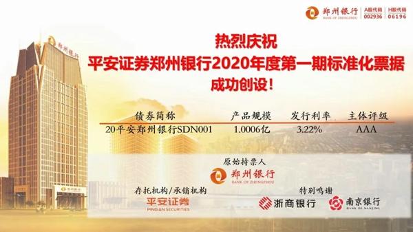 郑州银行首笔标准化票据成功落地