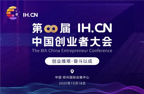 第八届中国创业者大会即将启幕