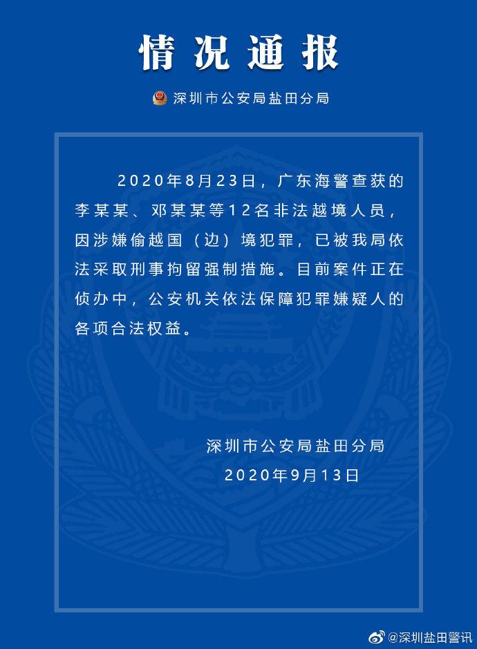 深圳警方:查获12名非法越境人员 已被刑拘