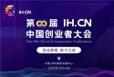 第八届中国创业者大会即将启幕 探寻中国后疫情时代新经济趋势
