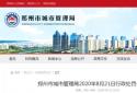 河南金魁起重设备安装有限公司因违反《建筑起重机械安全监督管理规定》被罚款8000元