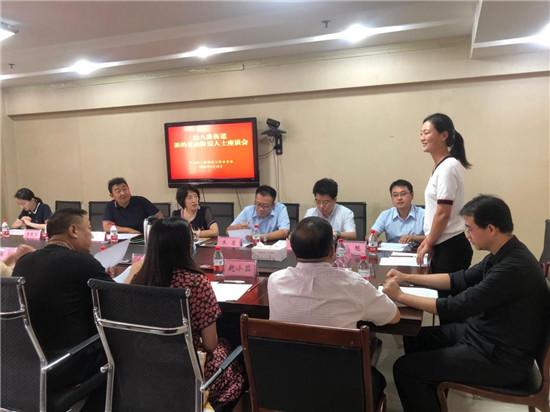 郑州市金水区经八路街道召开新的社会阶层人士座谈会
