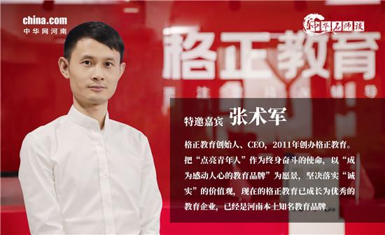 《中华名师谈》:面对激烈的就业竞争,公考考生如何选择一个好的教育机构?