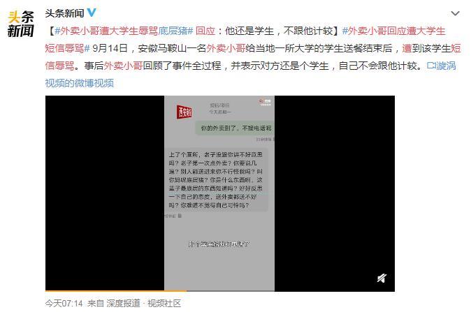 外卖小哥回应遭大学生短信辱骂 网友:缺少社会毒打