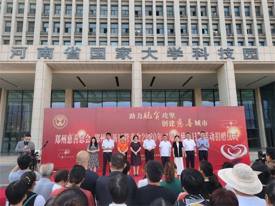 """郑州市高新区举行""""助力脱贫攻坚 创建慈善城市""""主题慈善捐赠活动"""