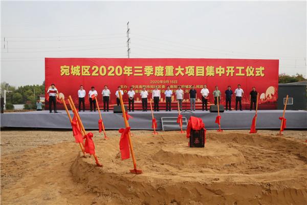 """做好""""六稳"""" 落实""""六保""""——南阳宛城区2020年三季度重大项目集中开工"""
