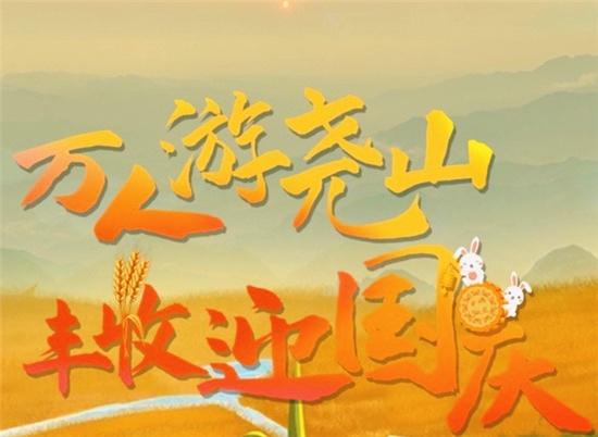 伏牛秋醉 多彩尧山|尧山丰收节9月20日盛装启幕