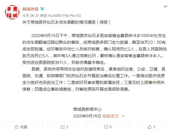 """河南商城通报""""货车侧翻掩压路边拾瓣群众事故""""后续:已致8死11伤"""