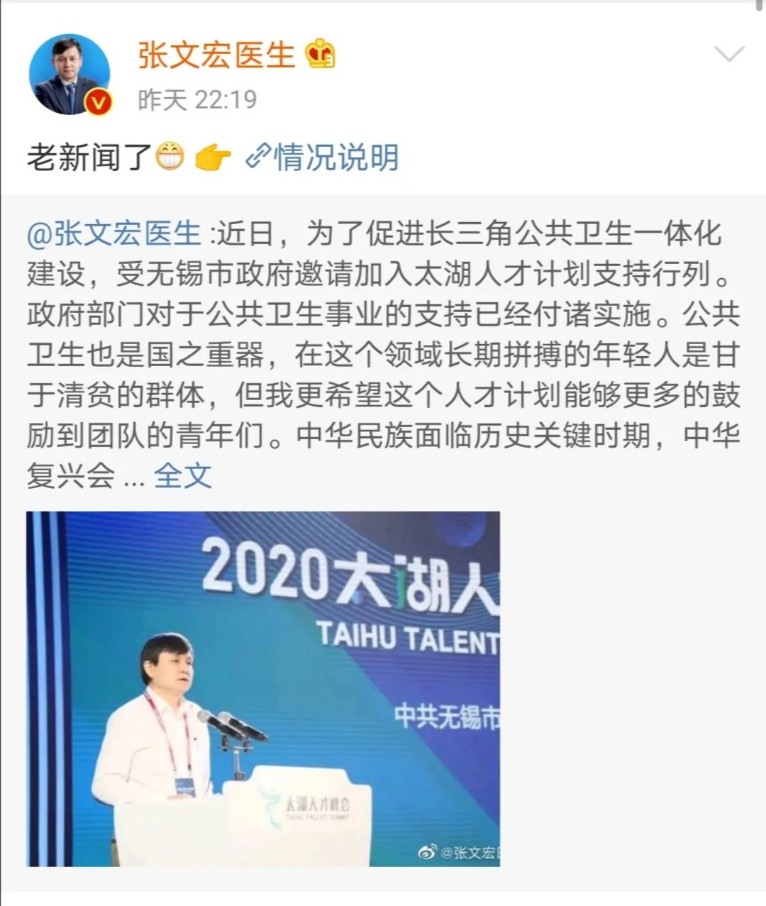 张文宏被无锡奖励一套湖墅+1200万现金+5000万研究资金?情况说明来了!