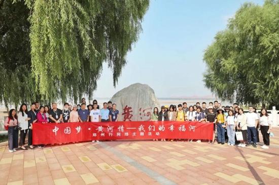 """""""中国梦·黄河情–我们的幸福河""""网络主题活动启动 40余家媒体齐聚郑州讲述黄河鲜活故事"""