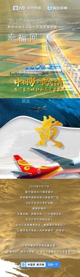 【中国梦•黄河情】我们的幸福河–郑崛起
