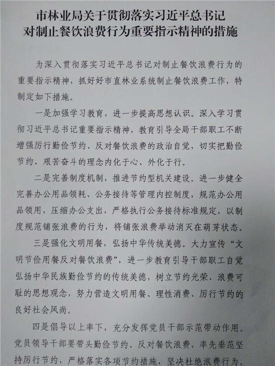 """驻马店市林业局举行""""节约光荣,浪费可耻"""" 主题签名活动"""