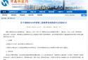 河南拟认定2020年首批1089家高新技术企业
