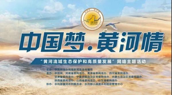 【中国梦•黄河情】郑州:吹响全面助力黄河高质量发展的集结号
