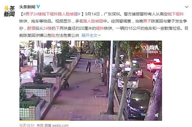 醉酒男子24楼抛下哑铃路人险被砸 网友:那个女生真是吓死了