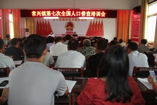 汝南县常兴镇召开第七次全国人口普查业务培训会