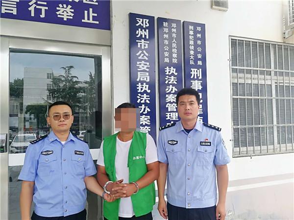 邓州公安仅用三小时将安徽公安上网逃犯抓获