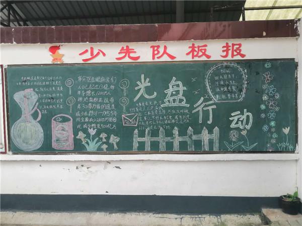 """内乡赤眉镇中心小学开展""""厉行勤俭节约 反对铺张浪费""""主题教育活动"""