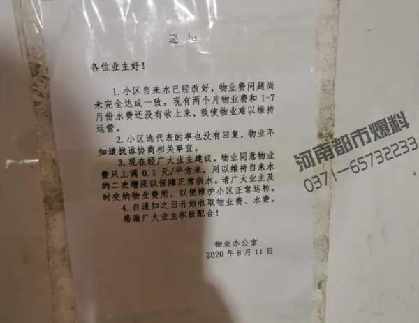 泌阳县天平花苑小区物业一纸通知就撤离,带走业主预存水电费,业主:停水停电生活瘫痪!