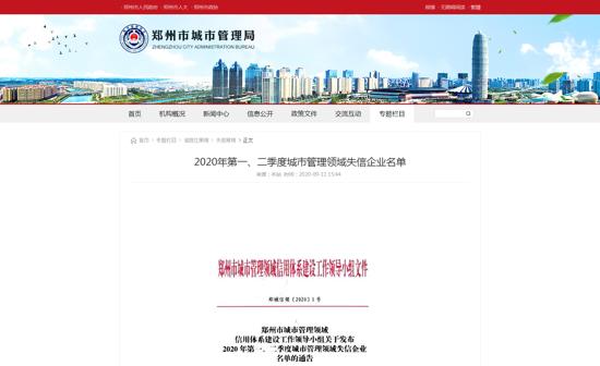 郑州兴和置业有限公司
