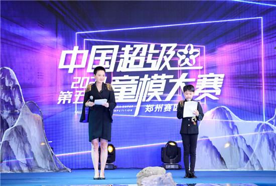 """21位小明星闪亮登场!2020第五届中国超级童模大赛评选出郑州赛区模特代言人"""""""