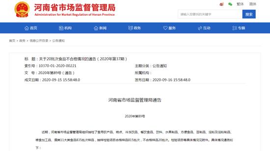 河南通告20批次食品不合格 永辉超市、西亚超市等多家商超上榜