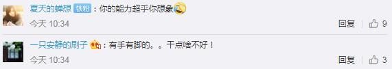 深圳男子冒充外卖小哥偷外卖吃 网友:原来真有人这么干