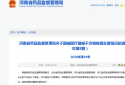 河南华裕医疗器械、蓝天医疗器械因生产口罩不合格分别被罚款两万元