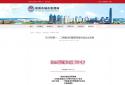 郑州新大观置业有限公司因未取得施工许可证擅自施工等原因被列入较重失信名单