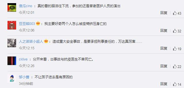 抗疫护士夫妇剧场身亡 企业回应了!网友:孩子也好可怜 看着难受