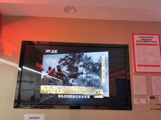 郑州市石佛办事处党工委西溪花园社区党支部组织集中收看揭秘九一八事变纪录片