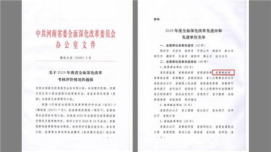 """省委统战部荣获2019年度""""全面深化改革先进单位"""""""
