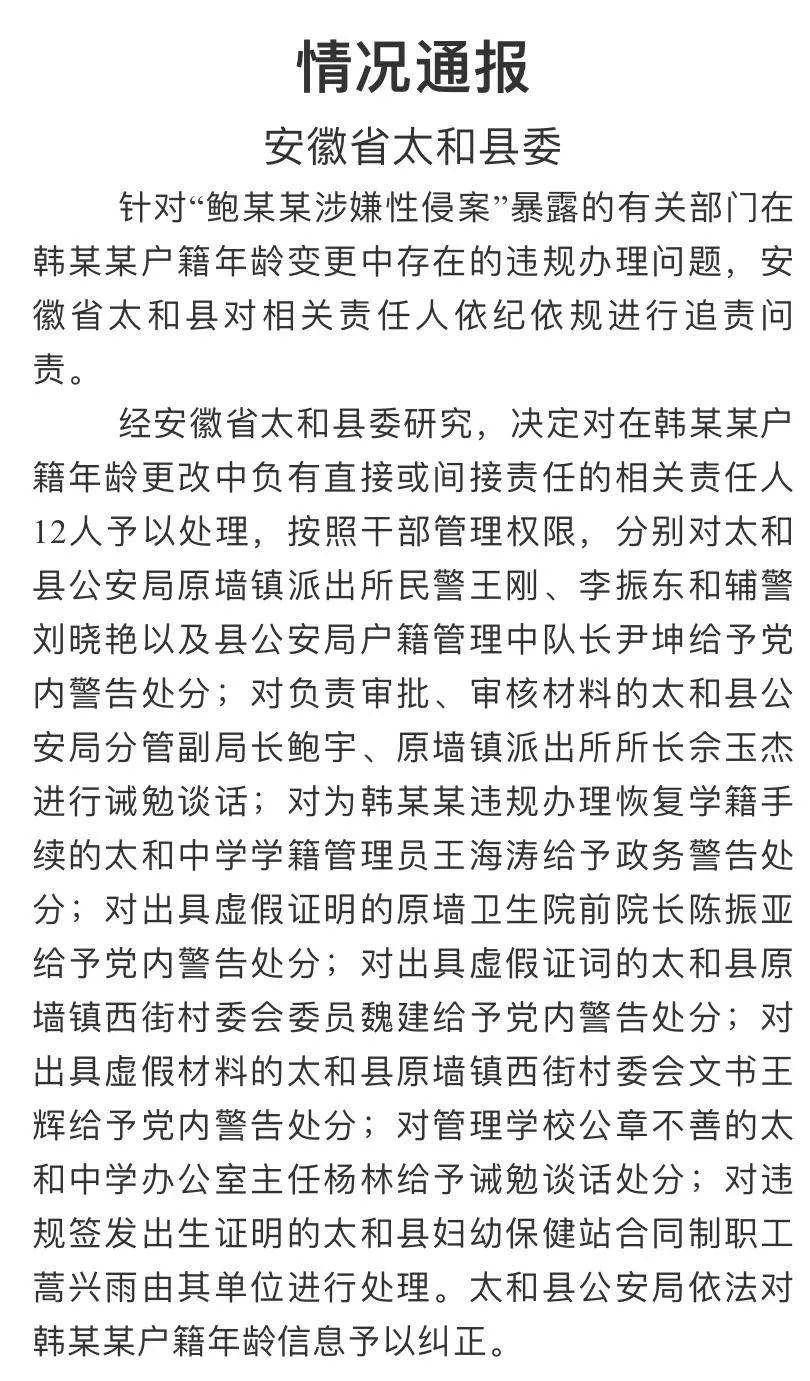"""帮鲍某某""""养女""""改年龄 安徽太和县12人被处理"""