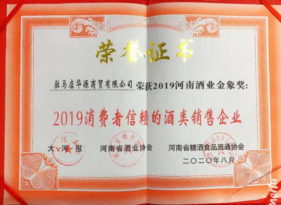 """驻马店华源酒业荣获2019——2020年度河南酒业""""金象奖"""""""