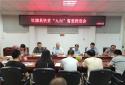 社旗县开展对拟提拔党员干部扶贫专项核查工作