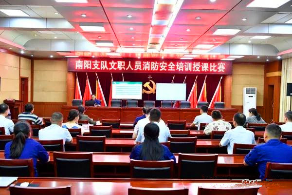 南阳支队举办文职人员消防安全培训授课比赛
