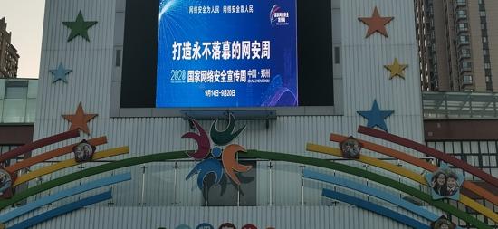 网络安全进校园  筑牢安全防护线——郑州高新区外国语小学举行网络安全宣传教育活动