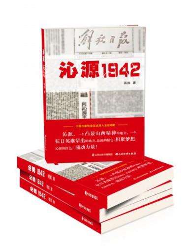蒋殊新作《沁源1942》首发
