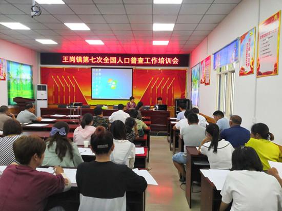 汝南县王岗镇开展第七次全国人口普查业务培训