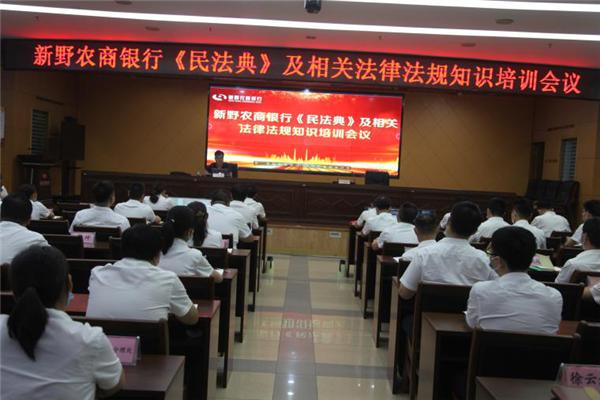 新野农商银行举办民法典及法律法规知识培训