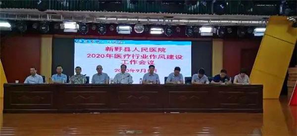 新野县人民医院召开2020年医疗行业作风建设大会