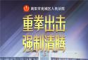 南阳宛城区法院将进行淘宝网司法网拍直播