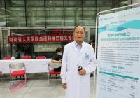 河南省人民医院血液科淋巴瘤义诊活动在郑州举行
